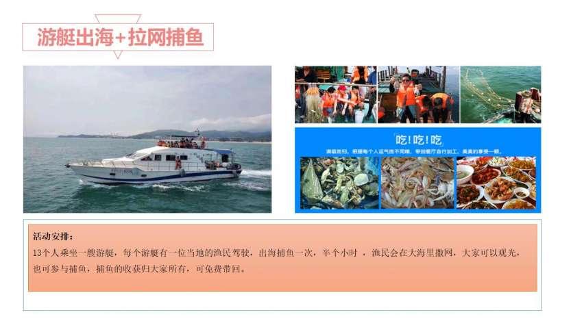 深圳大澳湾皮划艇+水球大作战+出海捕鱼一天团建活动_08