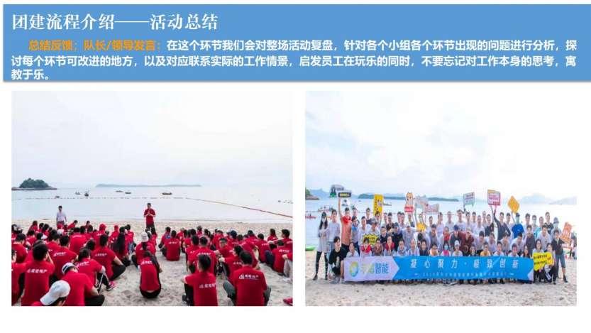 深圳大澳湾皮划艇+水球大作战+出海捕鱼一天团建活动_14