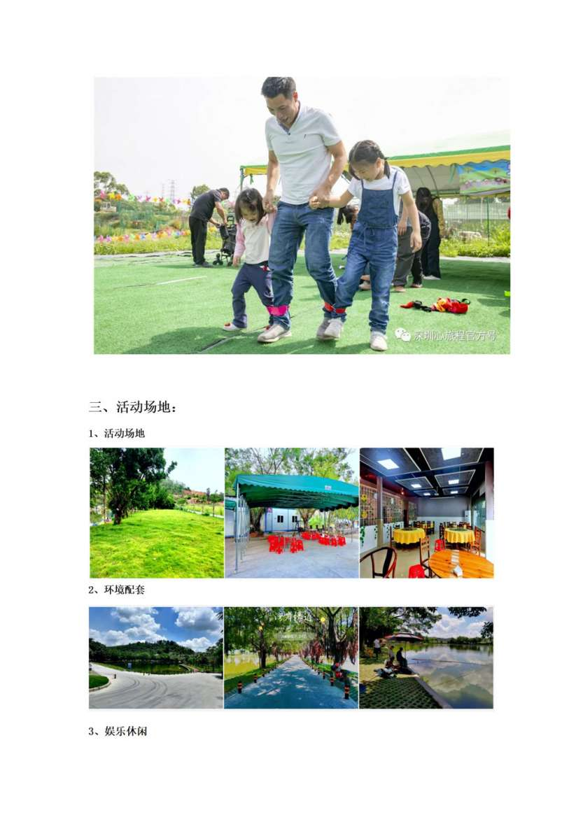深圳公明湾岸农庄团建+休闲+野炊活动_06