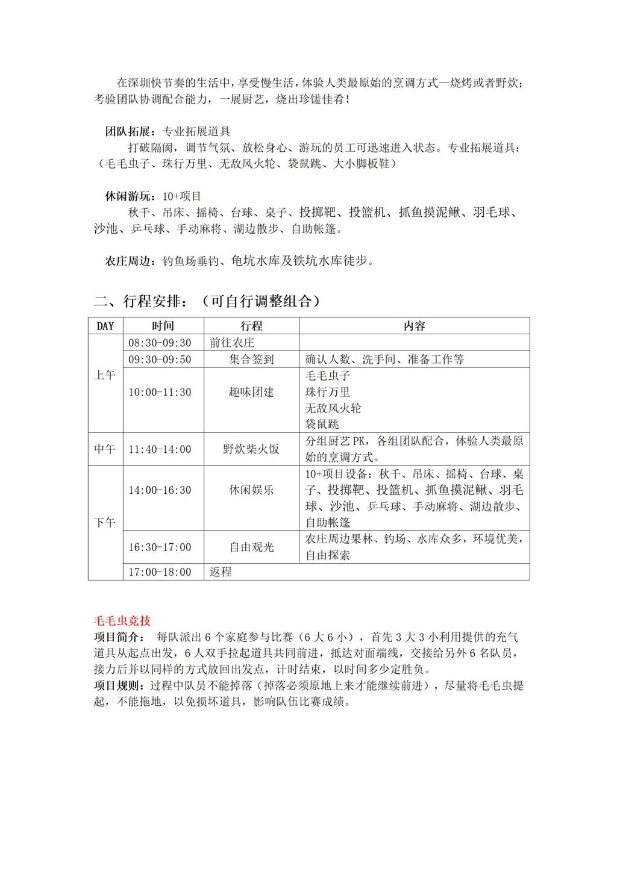 深圳公明湾岸农庄团建+休闲+野炊活动_02