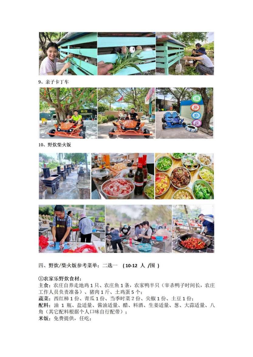 深圳公明湾岸农庄团建+休闲+野炊活动_08