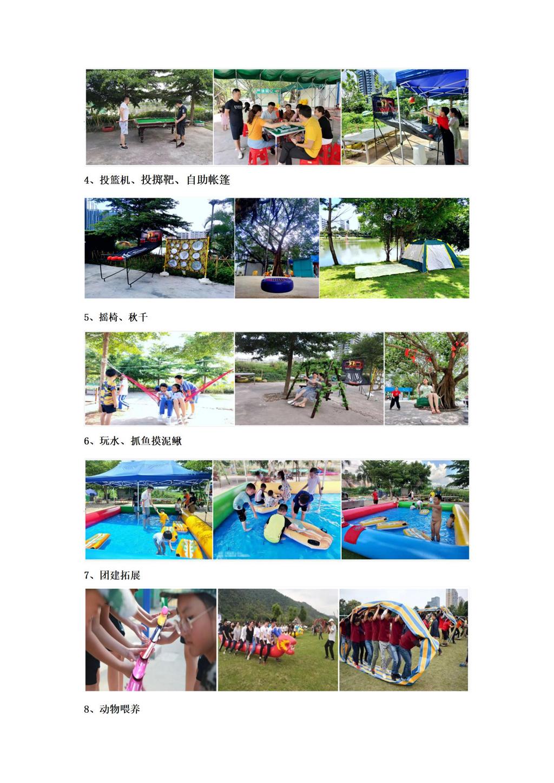 深圳公明湾岸农庄团建+休闲+野炊活动_07