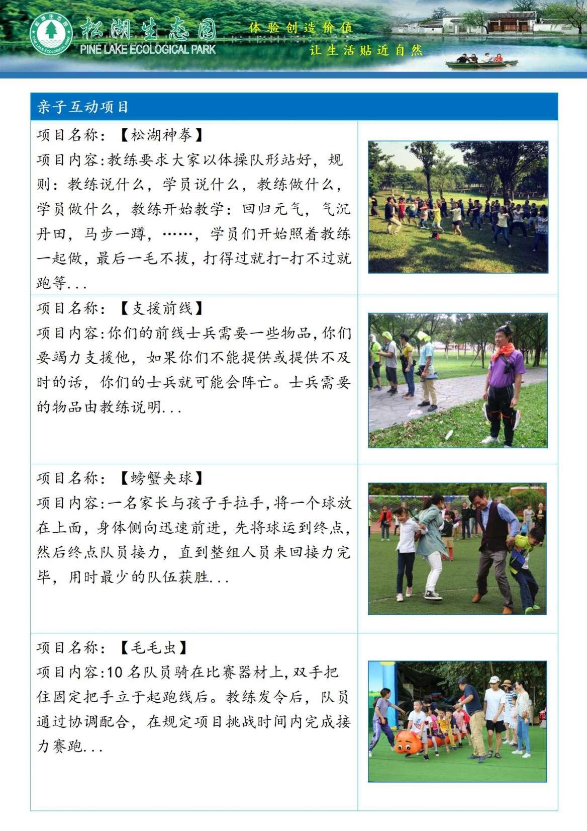 东莞松湖生态园亲子一日游_02