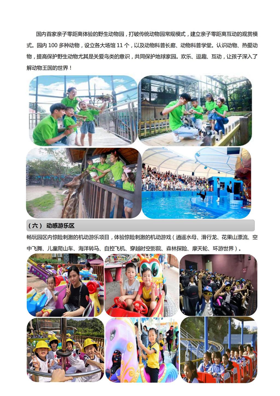 东莞隐贤山庄亲子研学旅行活动方案_04