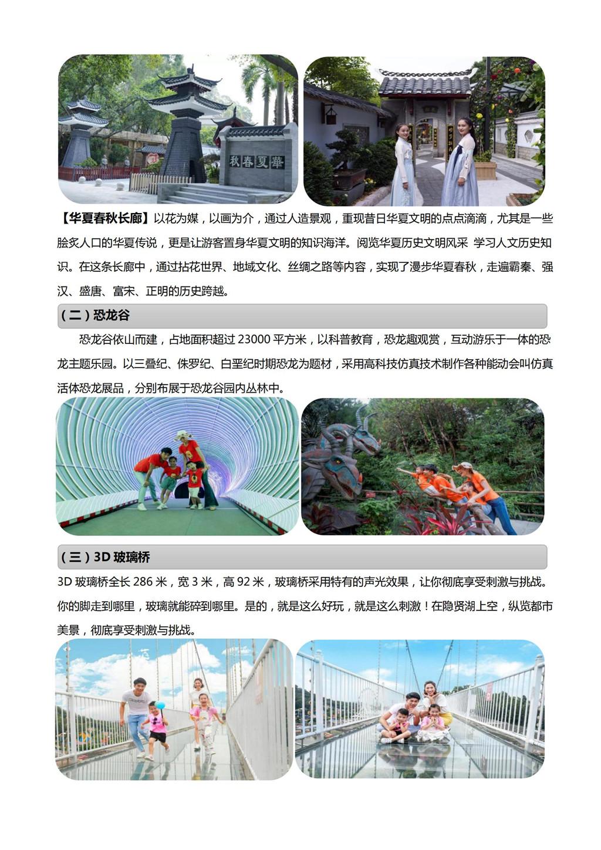 东莞隐贤山庄亲子研学旅行活动方案_02