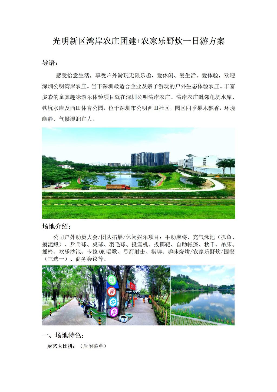深圳公明湾岸农庄团建+休闲+野炊活动_01