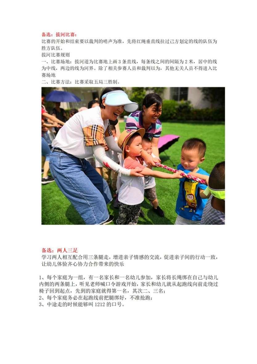 深圳公明湾岸农庄团建+休闲+野炊活动_05