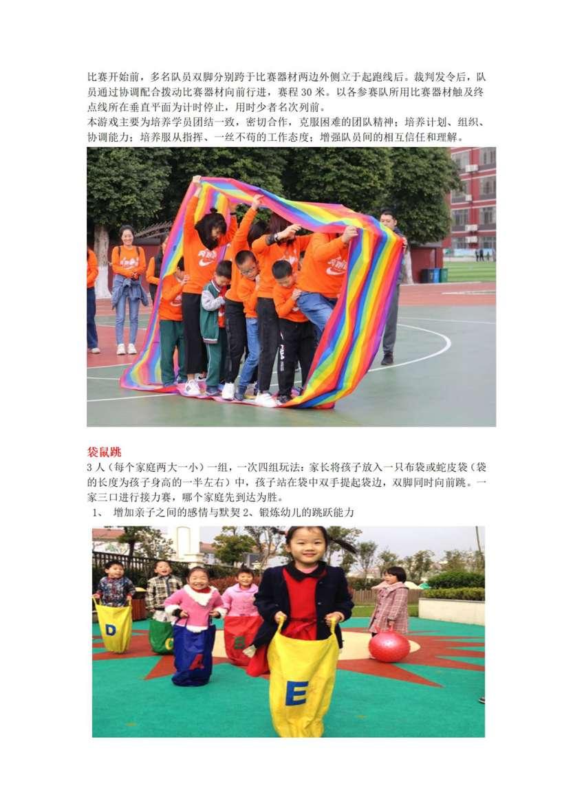 深圳公明湾岸农庄团建+休闲+野炊活动_04