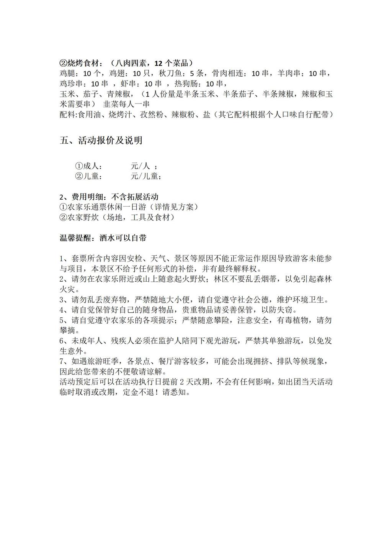 深圳公明湾岸农庄团建+休闲+野炊活动_09