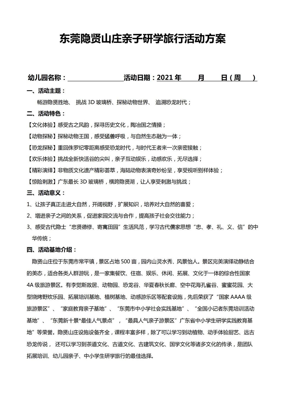 东莞隐贤山庄亲子研学旅行活动方案_00
