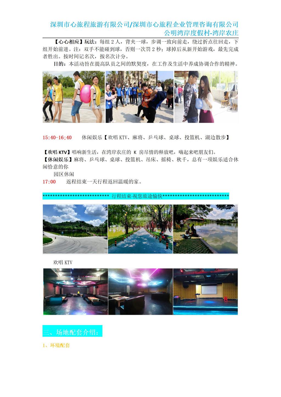 公明湾岸农庄团建活动_05