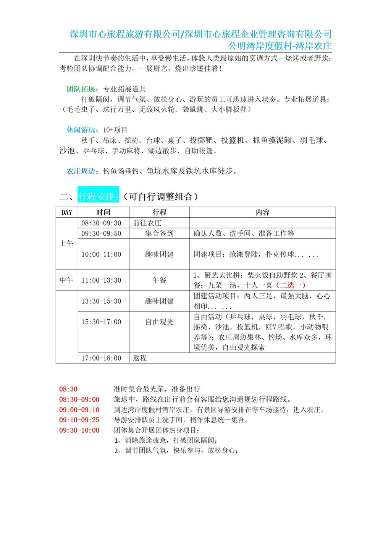 公明湾岸农庄团建活动_02